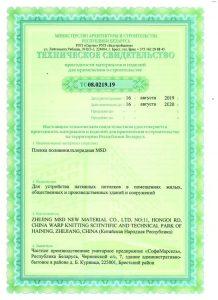 Сертификат MSD - 1