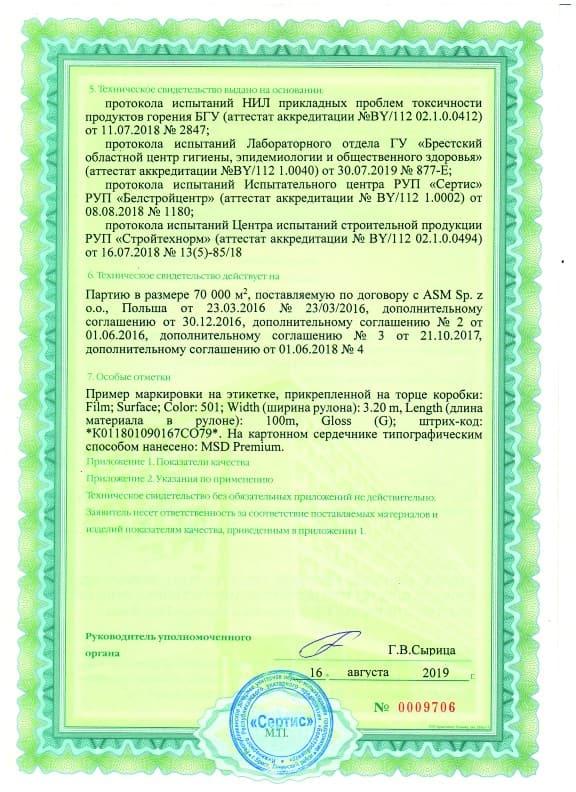Сертификат MSD - 2