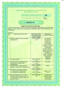 Сертификат MSD - 3