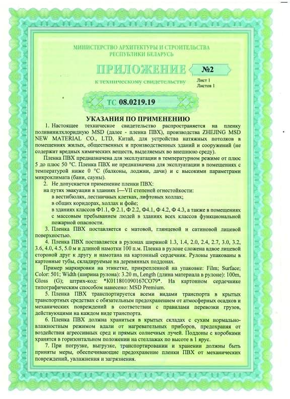Сертификат MSD - 5