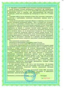 Сертификат MSD - 6