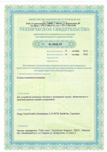 Сертификат PONGS Германия-1