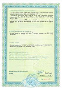 Сертификат PONGS Германия-2