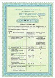 Сертификат PONGS Германия-3