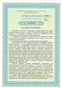 Сертификат PONGS Германия-5