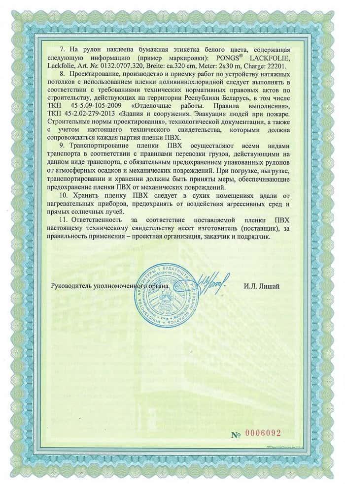 Сертификат PONGS Германия-6