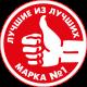 логотип - марка номер 1
